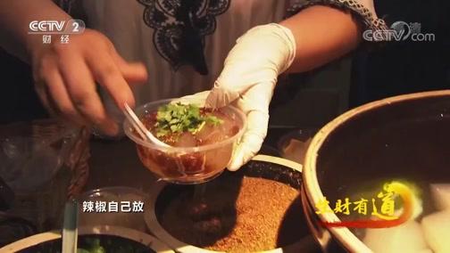 《生财有道》 20200611 海边旅游经济 美味丰富有人气