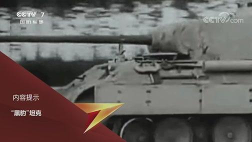 《兵器面面观》 20200611 德国1号坦克