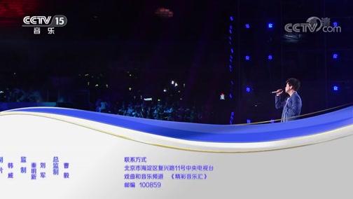 《精彩音乐汇》 20200610 2020群星演唱会 第十一辑