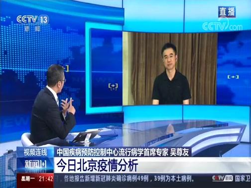 《新闻1+1》 20200615 今日北京疫情分析