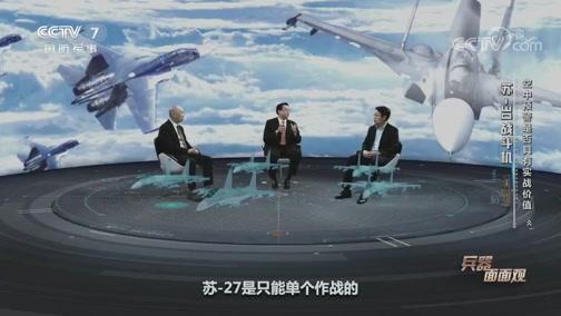 """《兵器面面观》 20200616 苏霍伊的""""侧卫""""家族——苏-30战斗机"""