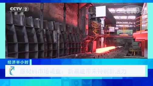《经济半小时》 20200615 原材料市场调查:新基建带来特钢新活力