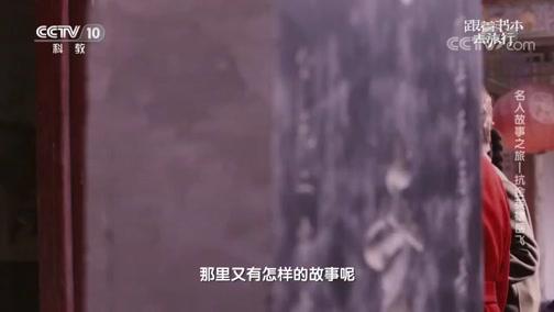 《跟着书本去旅行》 20200616 名人故事之旅——抗金英雄岳飞