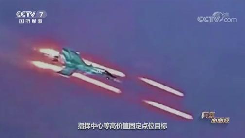 """《兵器面面观》 20200618 苏霍伊的""""侧卫""""家族——苏-34战斗轰炸机"""