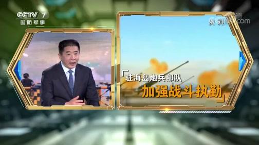 《防务新观察》 20200619 朝韩联络大楼被爆破 半岛局势温度或降至冰点?