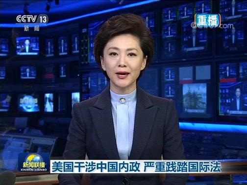 《新闻联播》 20200619 21:00