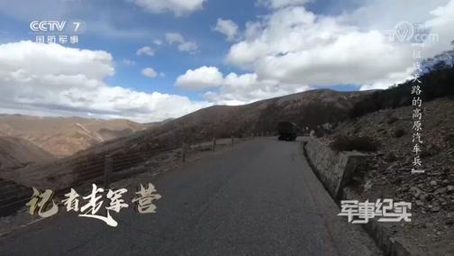 《军事纪实》 20200625 记者走军营 征战天路的高原汽车兵