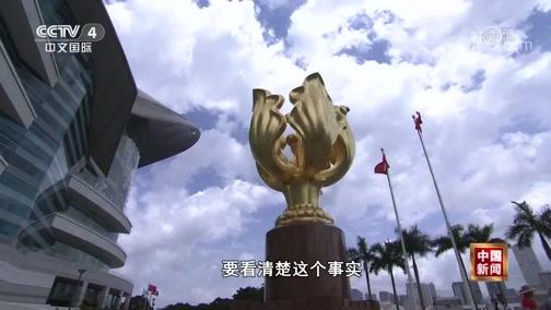 《中国新闻》 20200626 04:00