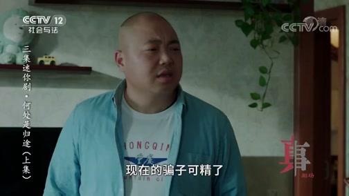 《方圆剧阵》 20200627 三集迷你剧·何处是归途(上集)