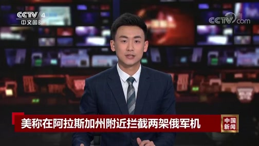 《中国新闻》 20200627 04:00