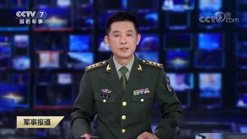 《军事报道》 20200628