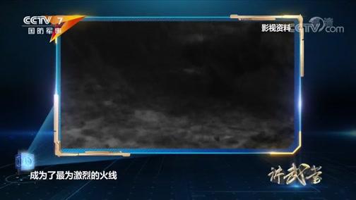 《讲武堂》 20200628 丰碑(四):血染湘江铸军魂