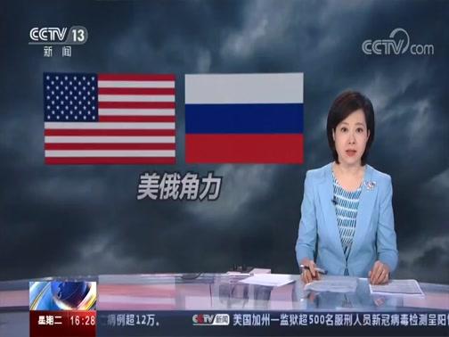 《新闻直播间》 20200630 16:00