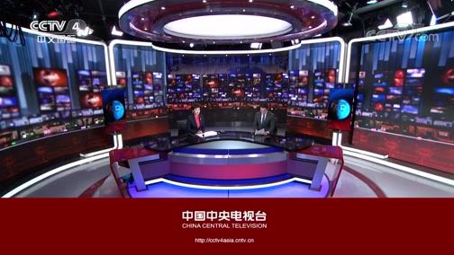 《中国新闻》 20200630 12:00