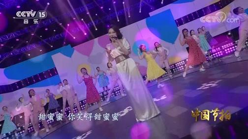 《中国节拍》 20200629 16:00