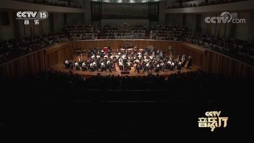 "《CCTV音乐厅》 20200630 ""印象国乐""民族音乐会(下)"