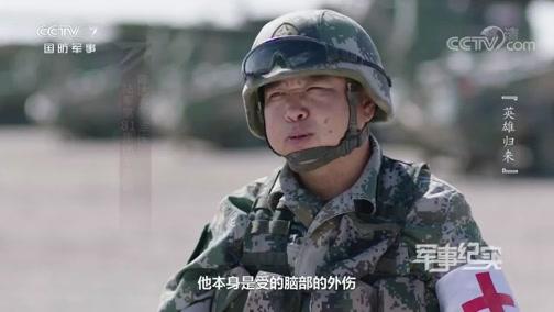《军事纪实》 20200701 英雄归来