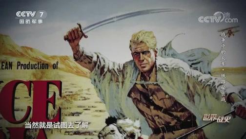 《世界战史》 20200702 战争中的火车 铁路秘密战