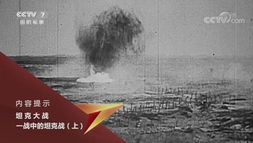 《世界战史》 20200706 坦克大战 一战中的坦克战(上)