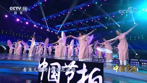 《中国节拍》 20200708 16:05