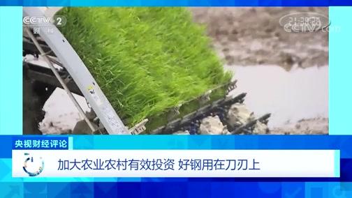 《央视财经评论》 20200713 加大农业农村有效投资 好钢用在刀刃上