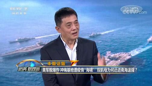 """《防务新观察》 20200714 美军舰爆炸 冲绳基地遭疫情""""海啸"""" 双航母为何还进南海逞强?"""