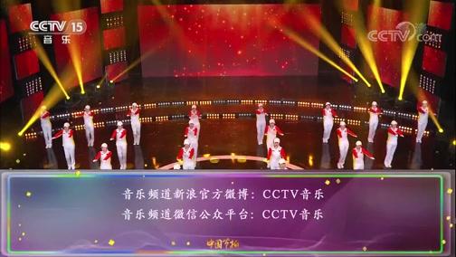 《中国节拍》 20200714