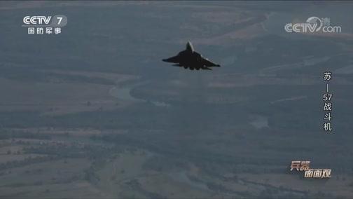 《兵器面面观》 20200714 苏-57战斗机
