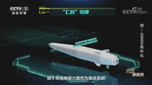 《兵器面面观》 20200715 图-22M3M轰炸机