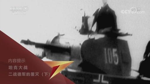 《世界战史》 20200715 坦克大战 二战德军的覆灭(下)