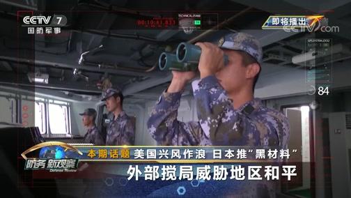 """《防务新观察》 20200717 美国兴风作浪 日本推""""黑材料"""" 外部搅局威胁地区和平"""