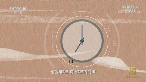 《跟着书本去旅行》 20200720 故宫以东——钟鼓悠悠(上)