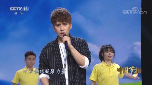 《中国节拍》 20200721