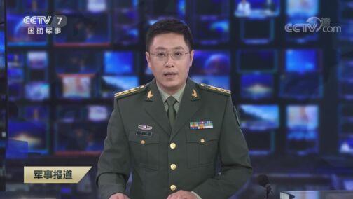 《军事报道》 20200727
