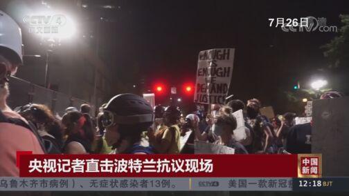 《中国新闻》 20200728 12:00