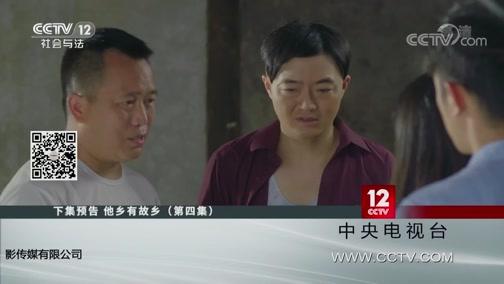 《方圆剧阵》 20200728 他乡有故乡(第三集)