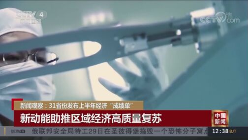 《中国新闻》 20200730 12:00