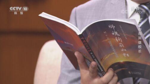 《读书》 20200805 李曜明/张以瑾/李伦娥 《师魂绚丽如虹》 地震中的英雄校长