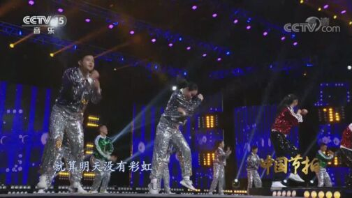 《中国节拍》 20200806