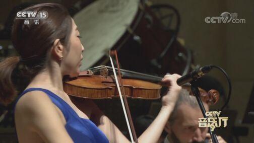 """《CCTV音乐厅》 20200806 """"漫步经典""""系列音乐会(60) """"致敬经典""""小提琴专场音乐会(二)"""