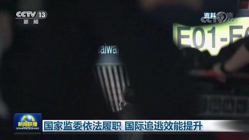 《新闻联播》 20200806 19:00
