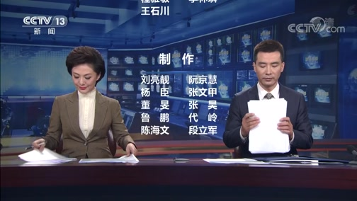 《新闻联播》 20200809 21:00