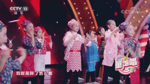 《童声唱》 20200809