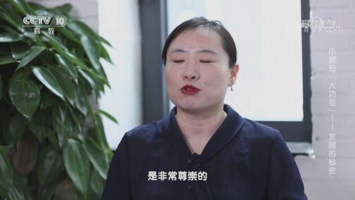 """《解码科技史》 20200809 小酵母""""大功臣""""——发酵的秘密"""