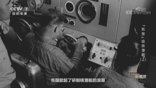 """《兵器面面观》 20200810 """"凯旋""""级核潜艇(上)"""