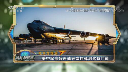 """《防务新观察》 20200812 接连公布高超声速导弹 从美军到总统都要""""打遍太平洋""""?"""