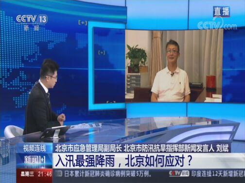 《新闻1+1》 20200812 入汛最强降雨,北京如何应对?
