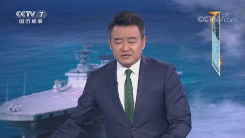 """《防务新观察》 20200814 美韩军演周日重启 美军强拉""""小弟""""散毒东北亚"""