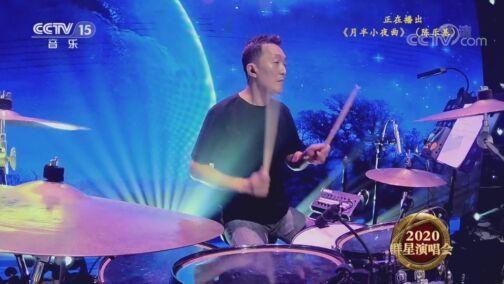 《精彩音乐汇》 20200816 2020群星演唱会 第六辑