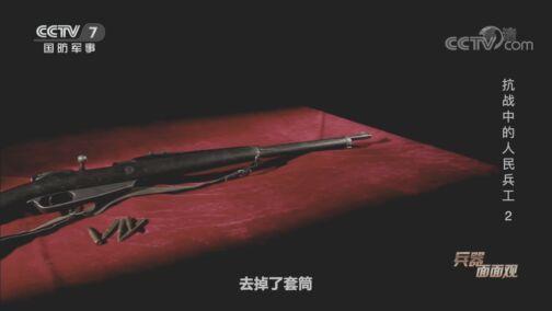 """《兵器面面观》 20200817 抗战中的人民兵工2 无军不用的""""汉阳造"""""""